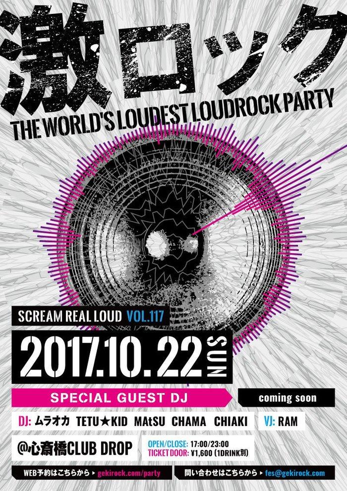 激ロックDJパーティー