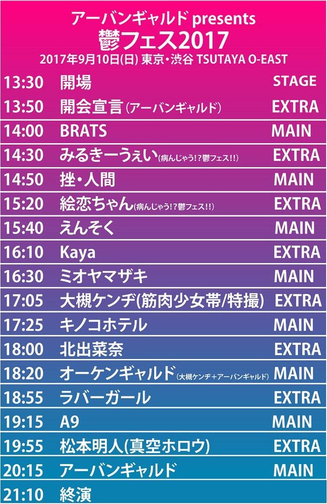 Utsu Fes TimeTable0815.jpg