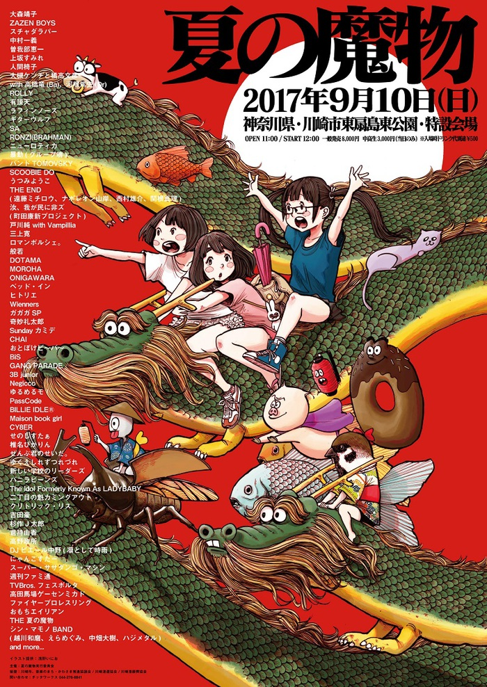 """""""夏の魔物2017 in KAWASAKI"""""""