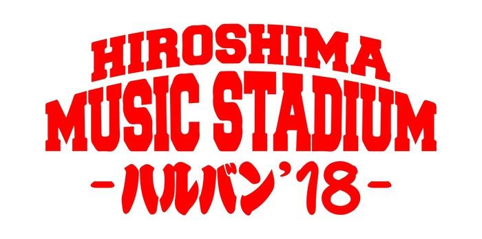 """""""HIROSHIMA MUSIC STADIUM -ハルバン'18-"""""""