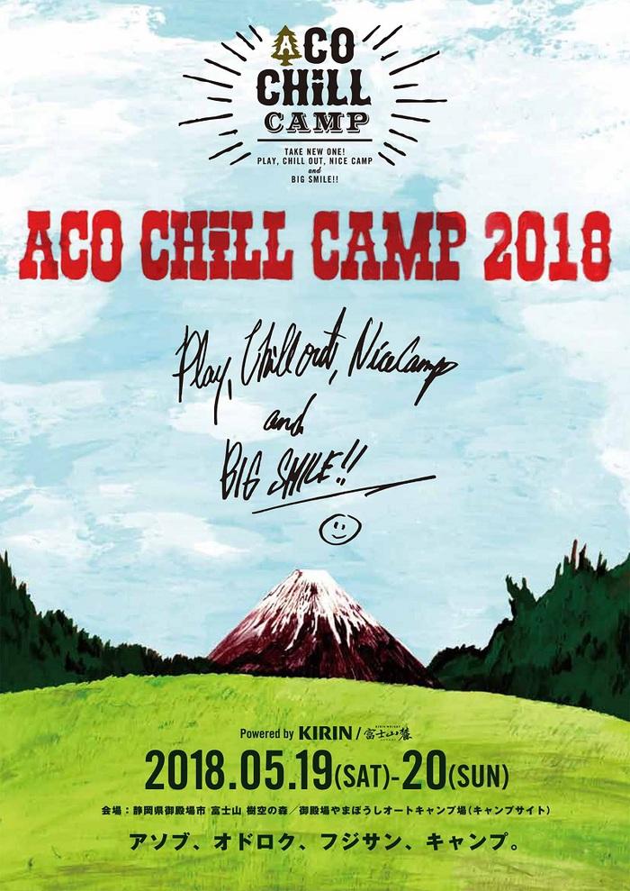 """""""ACO CHiLL CAMP 2018"""""""