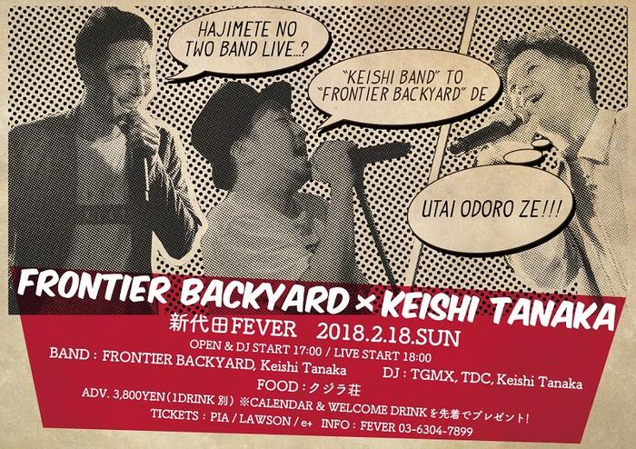 FRONTIER BACKYARD / Keishi Tanaka