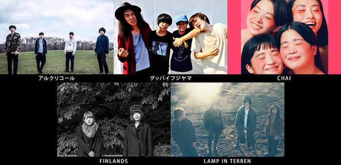LAMP IN TERREN / FINLANDS / グッバイフジヤマ ほか