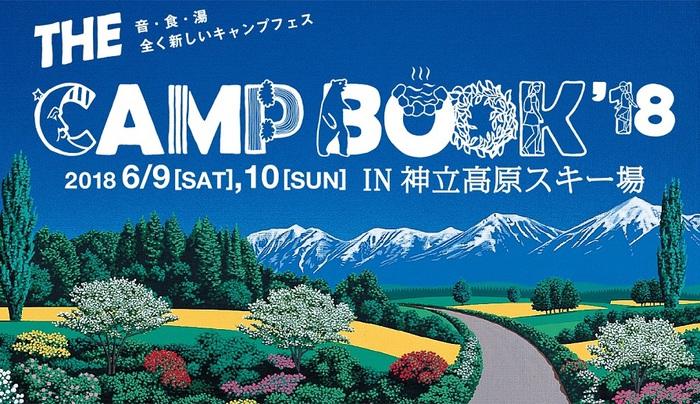"""THE CAMP BOOK 2018"""