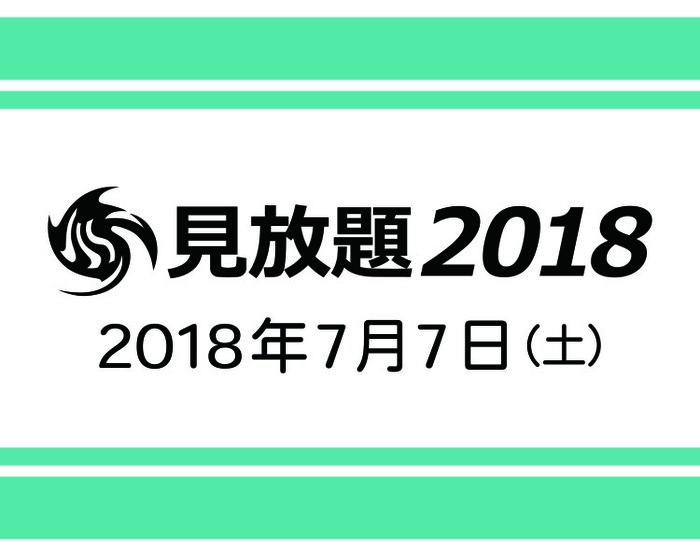 """""""見放題2018"""""""