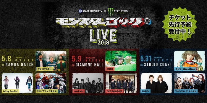 """SPACE SHOWER TV×Monster Energy モンスターロック LIVE 2018"""