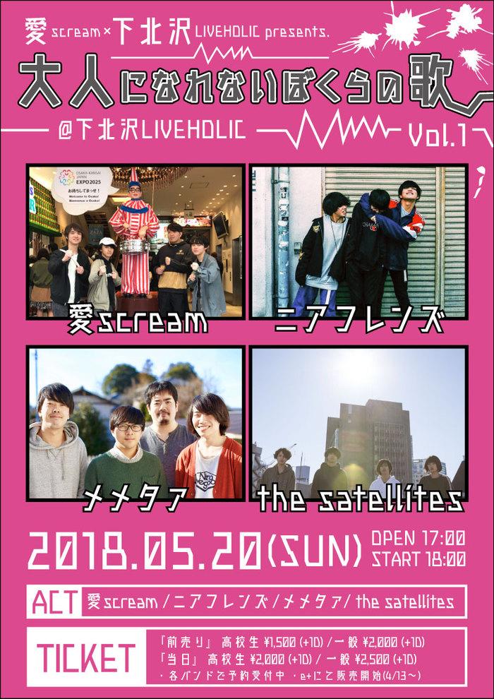 愛scream / the satellites / メメタァ ほか