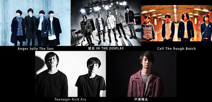 彼女 IN THE DISPLAY / Anger Jully The Sun / Cell The Rough Butch ほか
