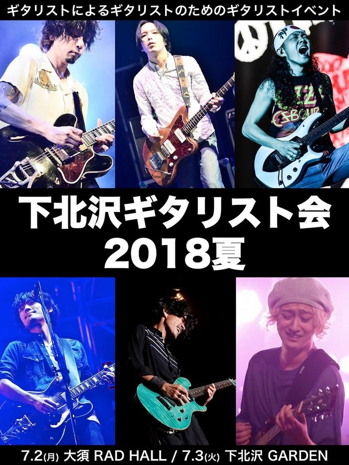 """""""下北沢ギタリスト会 2018夏 in Nagoya"""""""