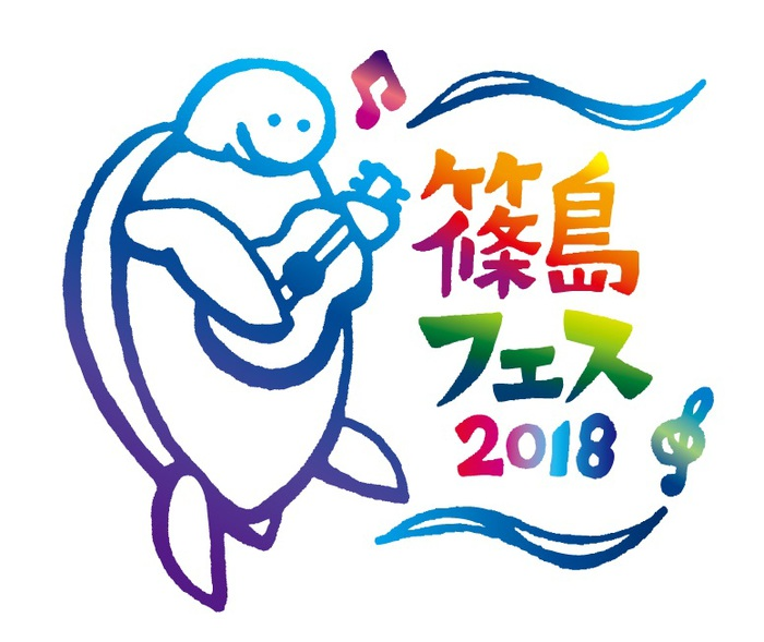 """篠島フェス2018 supported by ZIP-FM"""