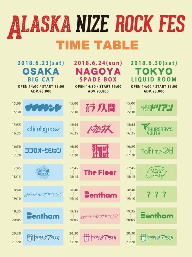 alaskanize_timetable.jpeg