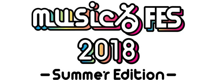 """musicるFES 2018 - Summer Edition -"""