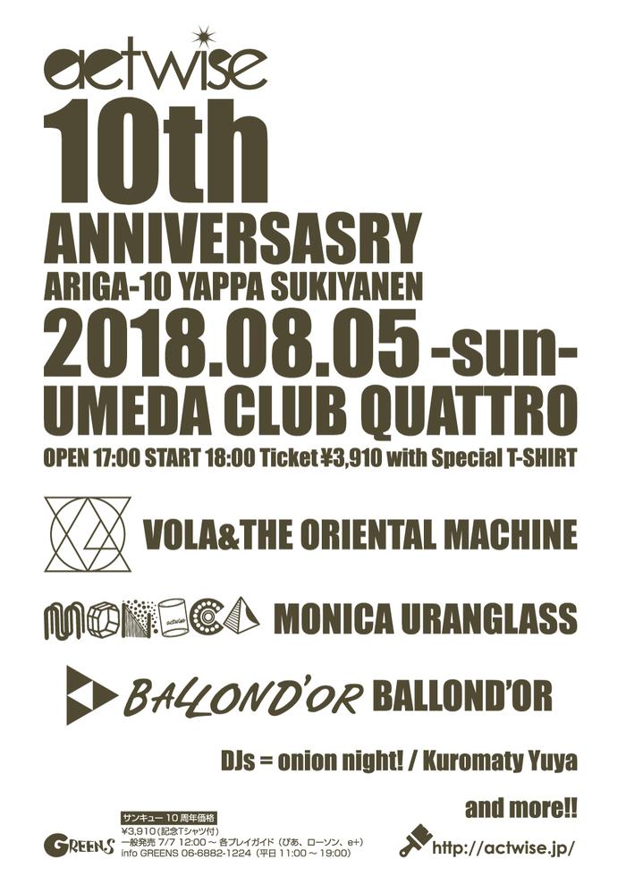 VOLA & THE ORIENTAL MACHINE / MONICA URANGLASS ほか