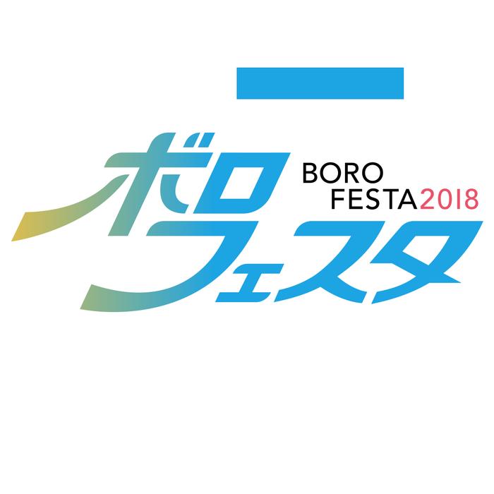 """""""ボロフェスタ 2018"""""""