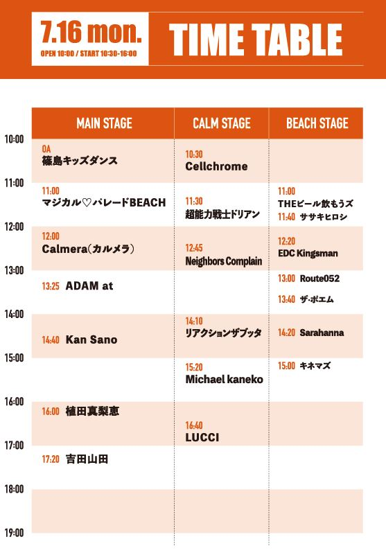 shinojima-time-table.jpg