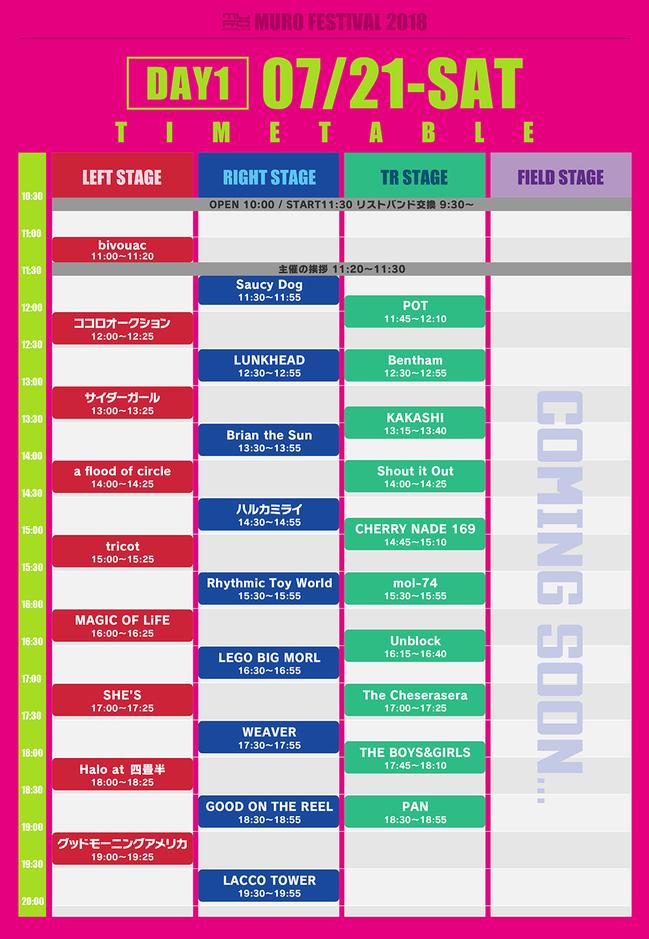 timetable-0721.jpg