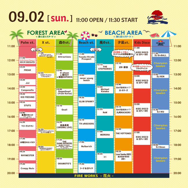 SunsetLive timetable0902.jpg