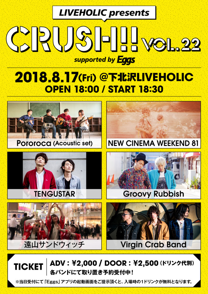 Pororoca / NEW CINEMA WEEKEND 81 ほか