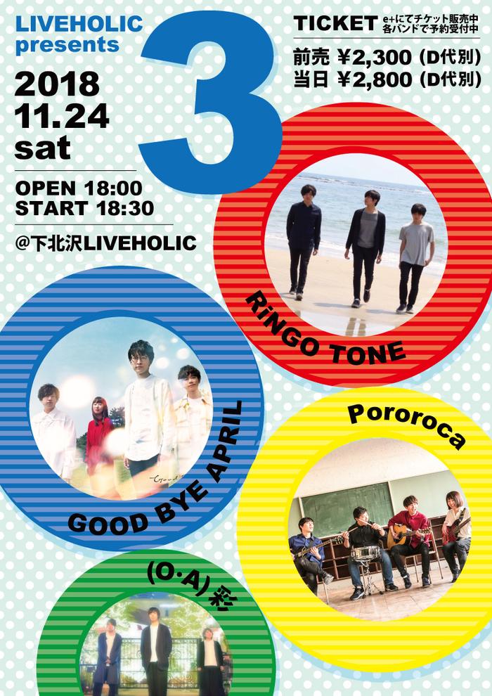 RiNGO TONE / Pororoca / GOOD BYE APRIL ほか