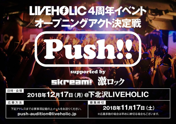 """Push!! supported by Skream! & 激ロック"""