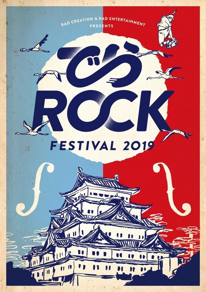 """""""でらロックフェスティバル 2019"""""""