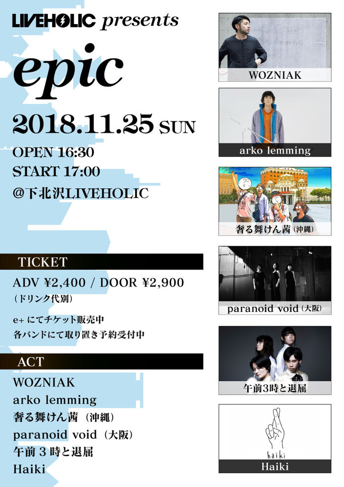 """LIVEHOLIC presents 『epic』"""