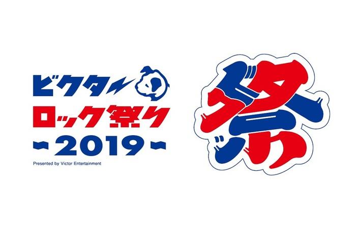 """""""ビクターロック祭り2019"""""""