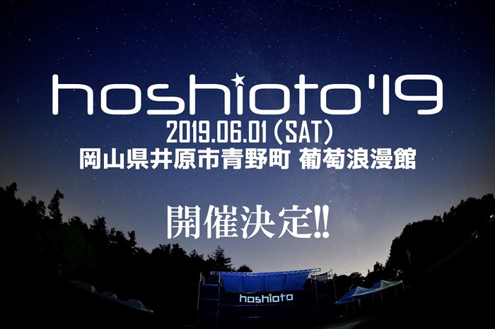 """""""hoshioto'19"""""""