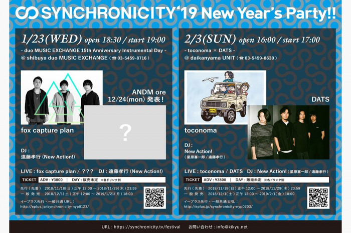 """SYNCHRONICITY'19 New Year's Party!!"""
