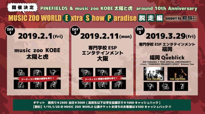 """""""MUSIC ZOO WORLD -Extra Show Paradise- ~脱走編~"""""""