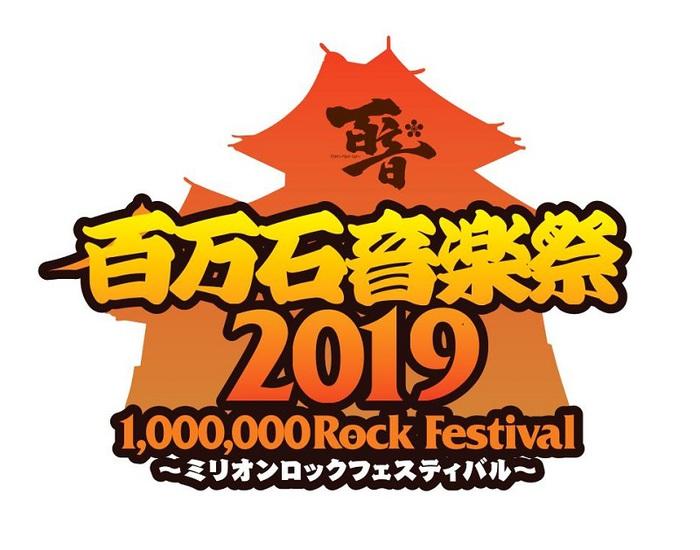"""""""百万石音楽祭2019"""""""