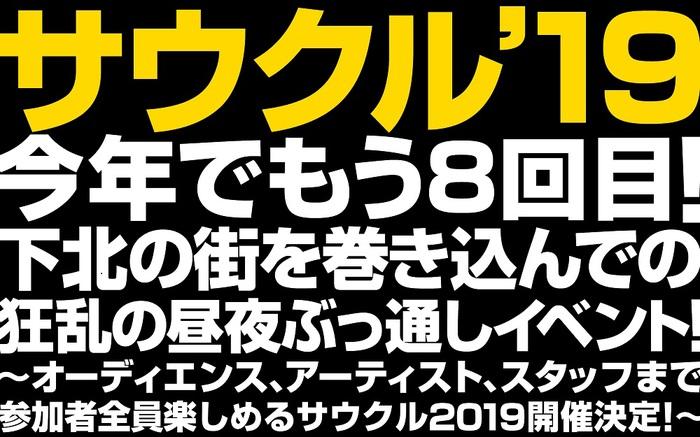 """Shimokitazawa SOUND CRUISING 2019"""
