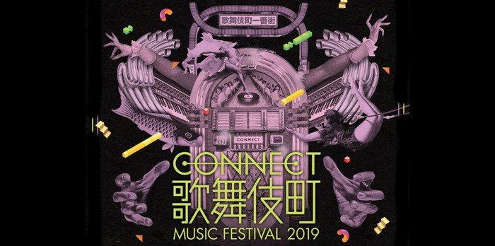"""""""CONNECT歌舞伎町MUSIC FESTIVAL2019"""""""