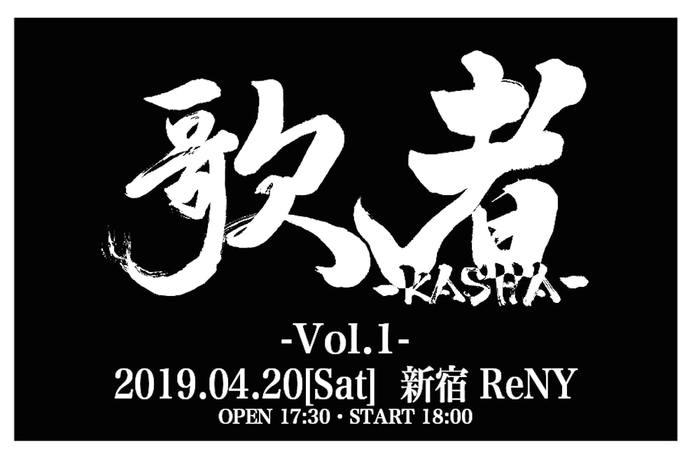 """""""歌者-KASHA- vol.1"""""""