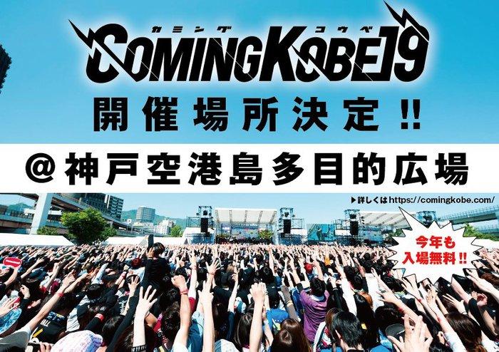 """COMING KOBE19"""