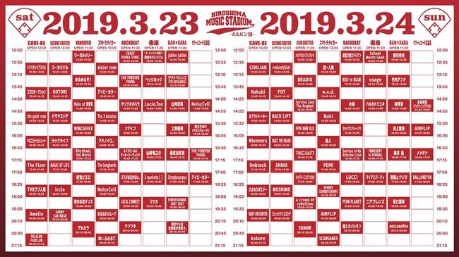 haruban_2019_timetable.jpg