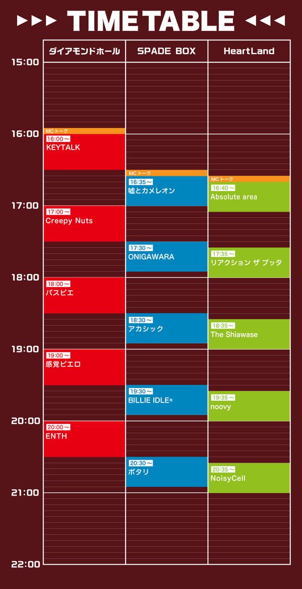 timetable00000.jpg
