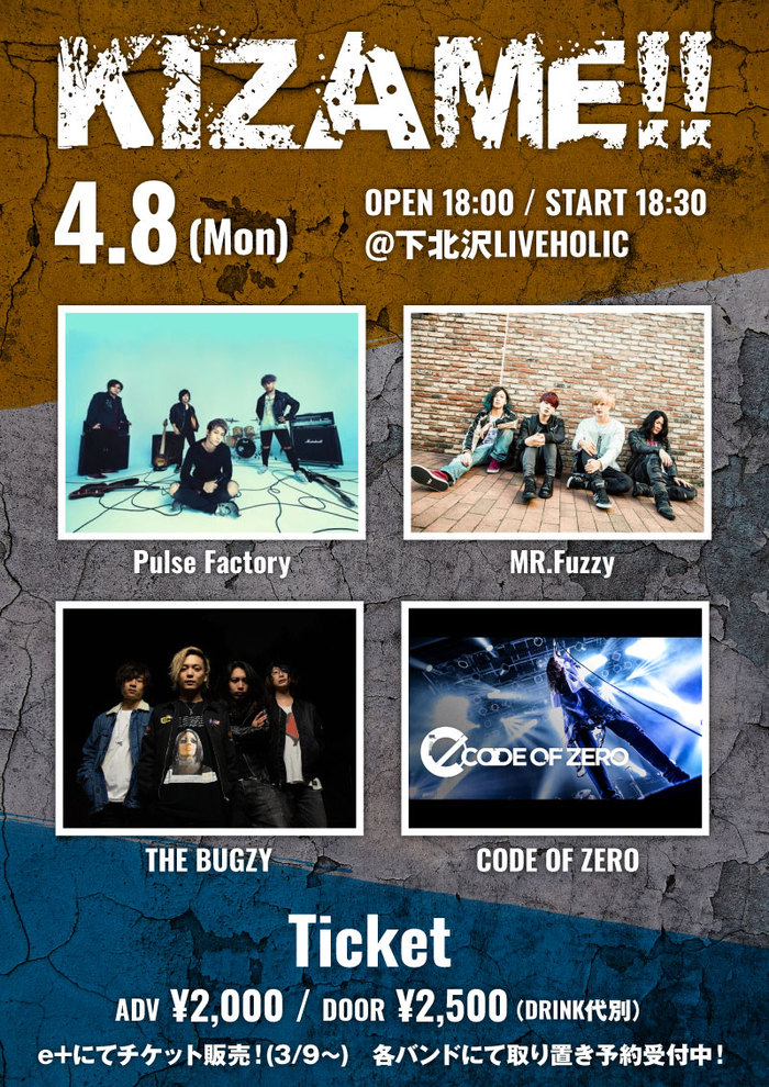 Pulse Factory / MR.Fuzzy ほか