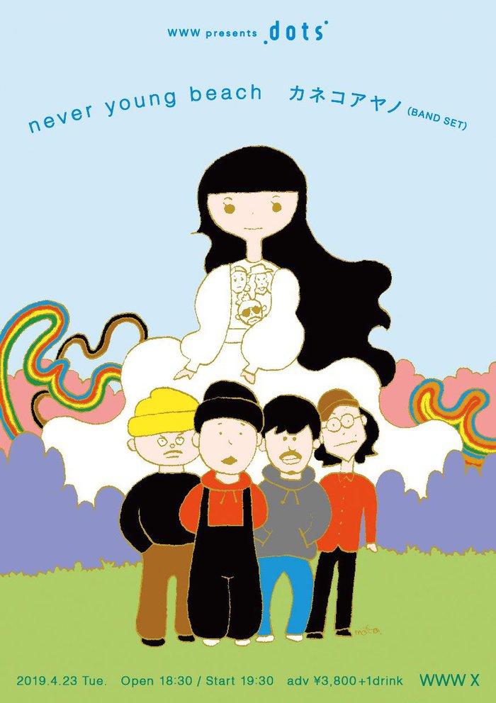 never young beach × カネコアヤノ