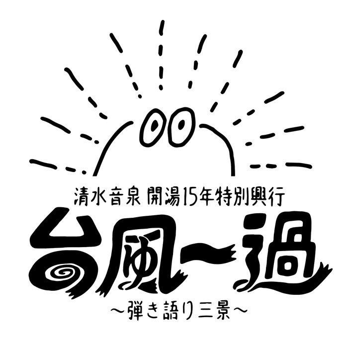 奥田民生 × ハナレグミ × 山内総一郎(フジファブリック)