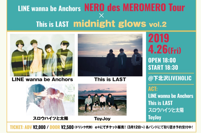 LINE wanna be Anchors / This is LAST ほか