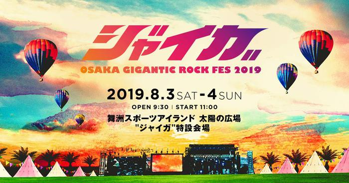 """ジャイガ-OSAKA GIGANTIC ROCK FES 2019-"""
