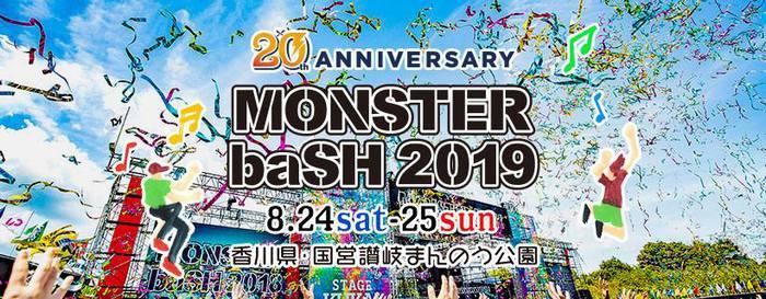 """""""MONSTER baSH 2019"""""""