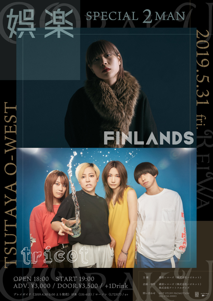 FINLANDS × tricot