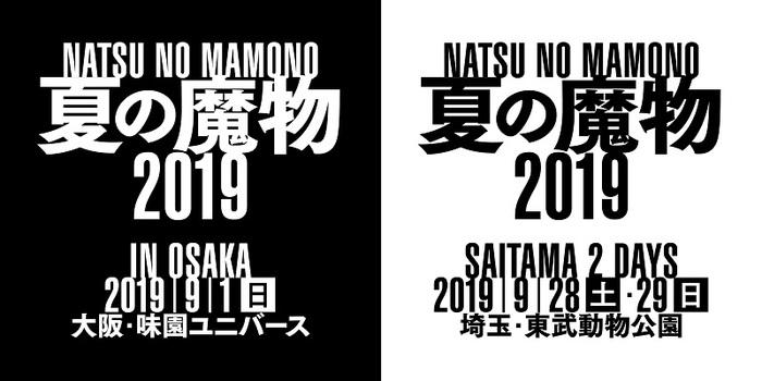 """""""夏の魔物2019 in OSAKA"""""""