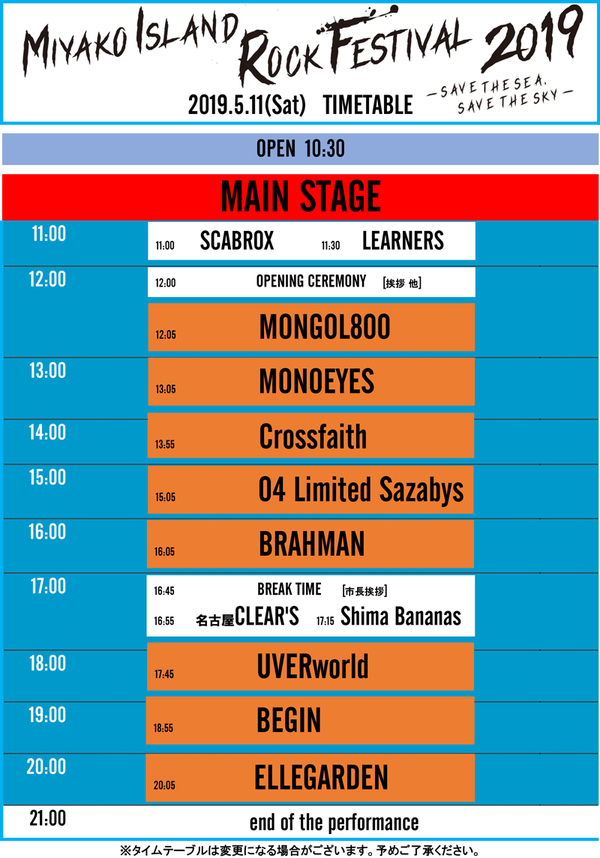 timetable_main.jpg