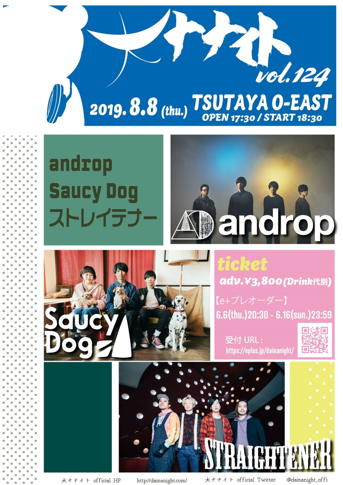 ストレイテナー / androp / Saucy Dog