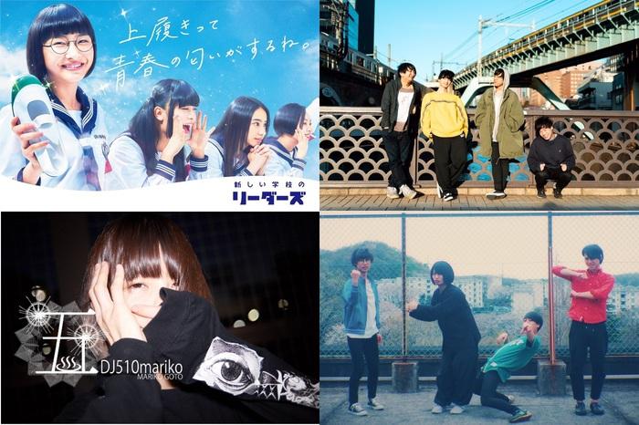 新しい学校のリーダーズ / マイアミパーティ / DJ後藤まりこ / さよならミオちゃん