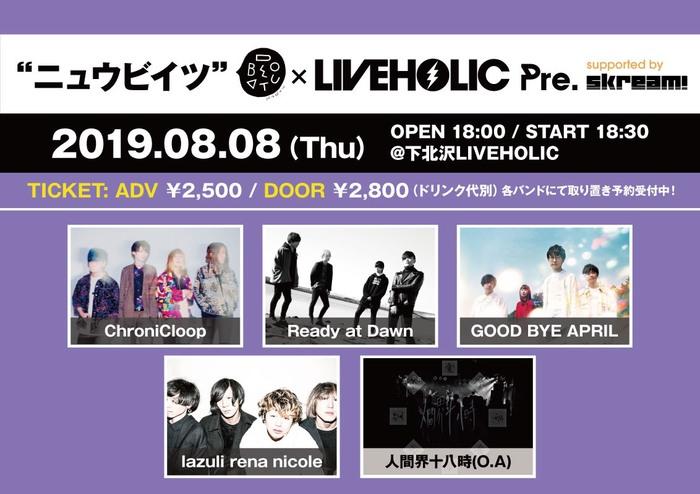 ChroniCloop / lazuli rena Nicole / GOOD BYE APRIL ほか