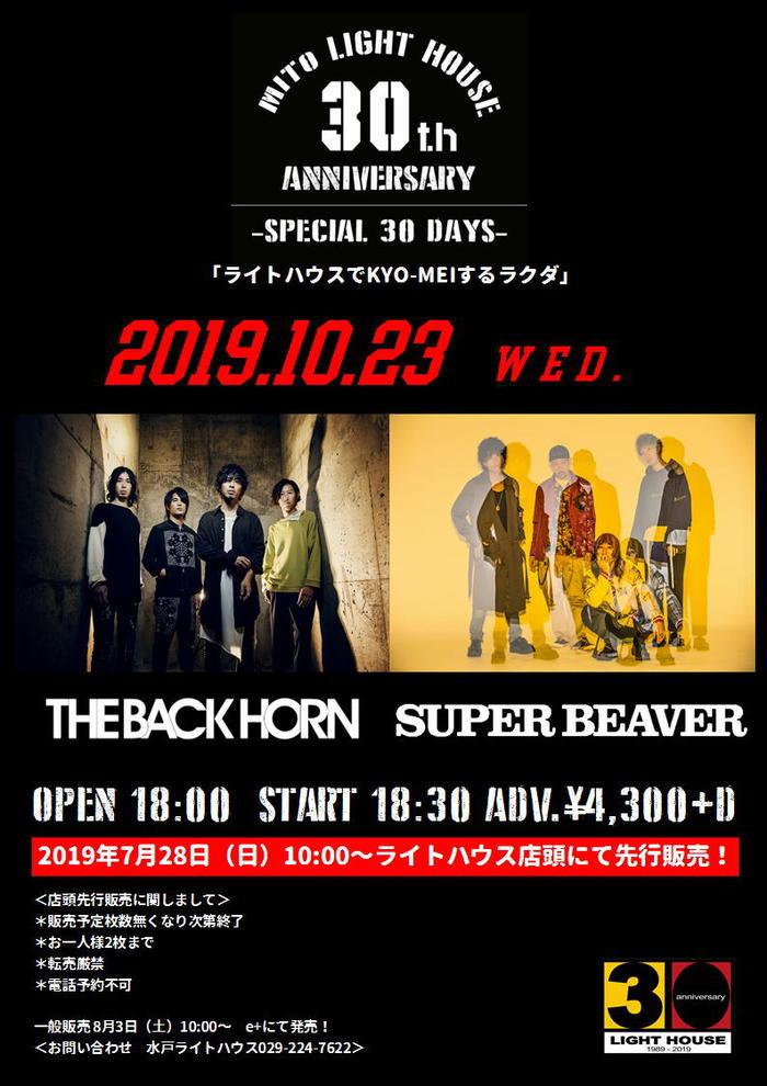 THE BACK HORN × SUPER BEAVER